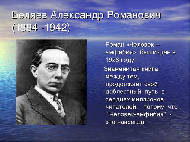 Беляев Александр Романович (1884 -1942) Роман «Человек – амфибия» был издан в...