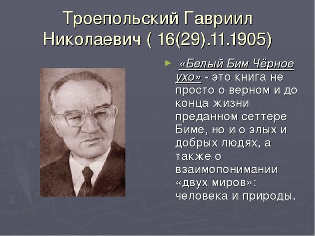 Троепольский Гавриил Николаевич ( 16(29).11.1905) «Белый Бим Чёрное ухо» - эт...