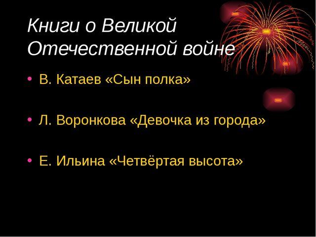 Книги о Великой Отечественной войне В. Катаев «Сын полка» Л. Воронкова «Девоч...