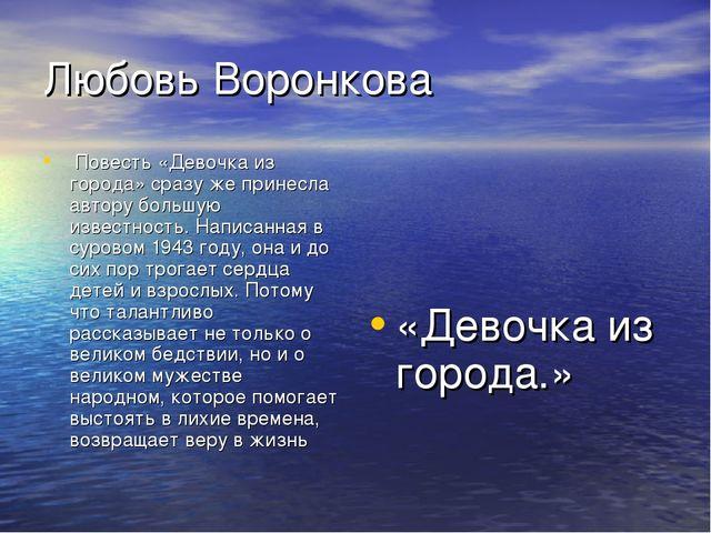 Любовь Воронкова Повесть «Девочка из города» сразу же принесла автору большую...