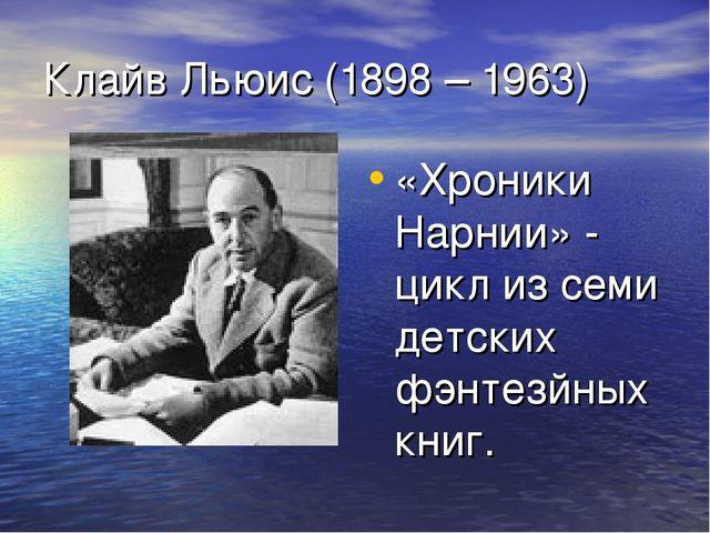 Клайв Льюис (1898 – 1963) «Хроники Нарнии» - цикл из семи детских фэнтезйных...