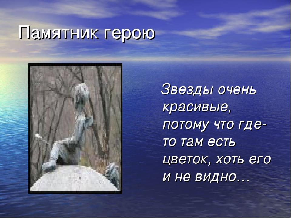 Памятник герою Звезды очень красивые, потому что где-то там есть цветок, хоть...