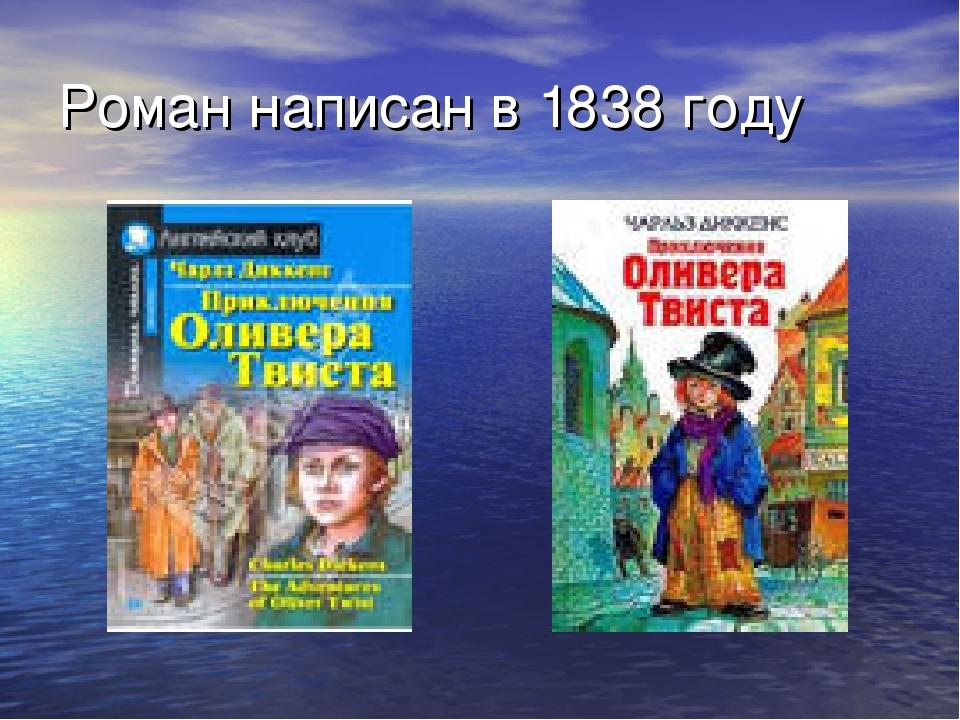Роман написан в 1838 году