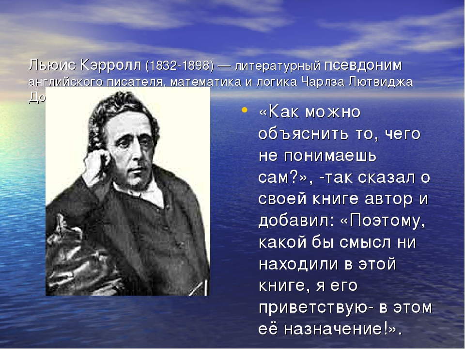 Льюис Кэрролл (1832-1898) — литературный псевдоним английского писателя, мат...