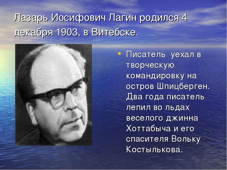 Лазарь Иосифович Лагин родился 4 декабря 1903, в Витебске. Писатель уехал в т...