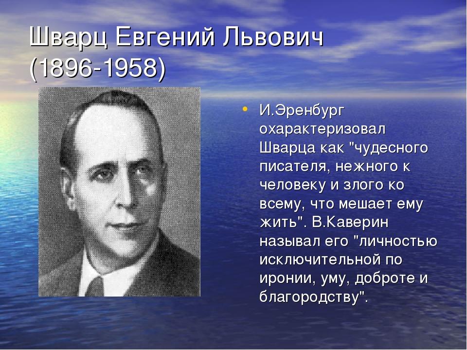 "Шварц Евгений Львович (1896-1958) И.Эренбург охарактеризовал Шварца как ""чуде..."
