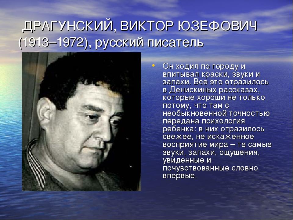 ДРАГУНСКИЙ, ВИКТОР ЮЗЕФОВИЧ (1913–1972), русский писатель Он ходил по городу...