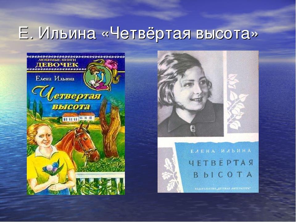 Е. Ильина «Четвёртая высота»