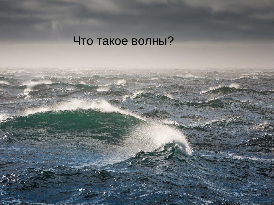 Что такое волны?