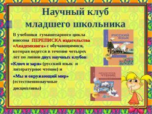 В учебники гуманитарного цикла внесена ПЕРЕПИСКА издательства «Академкнига»