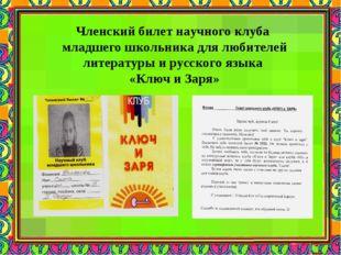 Членский билет научного клуба младшего школьника для любителей литературы и р