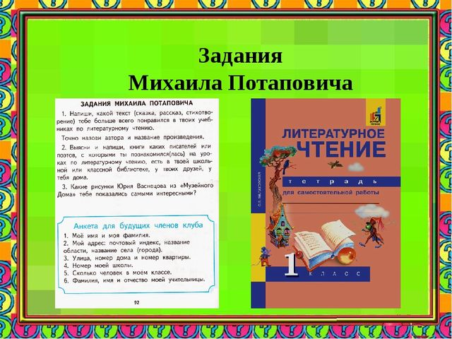 Задания Михаила Потаповича