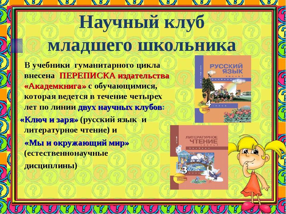 В учебники гуманитарного цикла внесена ПЕРЕПИСКА издательства «Академкнига»...