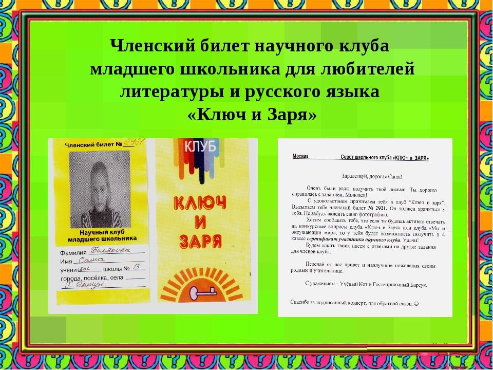 Членский билет научного клуба младшего школьника для любителей литературы и р...