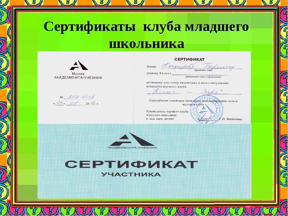 Сертификаты клуба младшего школьника