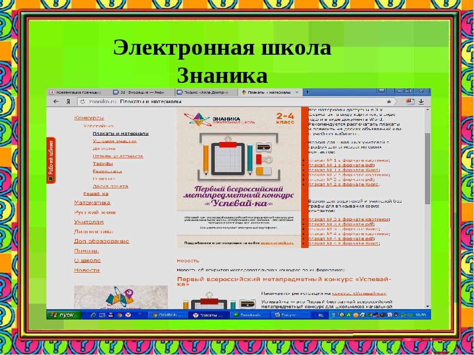 Электронная школа Знаника