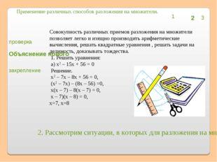 1 2 3 проверка Объяснение нового закрепление Применение различных способов р