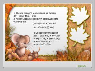 вернуть 1. Вынос общего множителя за скобки 4а2 +8аб= 4а(а + 2б) 2.Использова