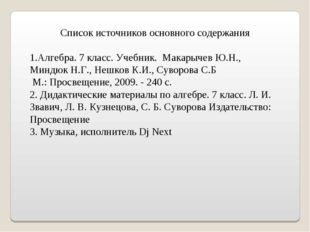 Список источников основного содержания Алгебра. 7 класс. Учебник. Макарычев Ю