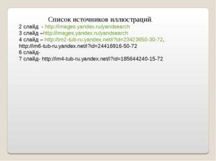 Список источников иллюстраций. 2 слайд - http://images.yandex.ru/yandsearch 3