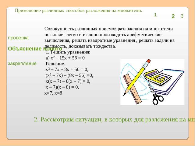 1 2 3 проверка Объяснение нового закрепление Применение различных способов р...