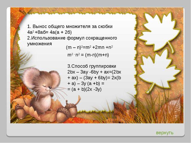 вернуть 1. Вынос общего множителя за скобки 4а2 +8аб= 4а(а + 2б) 2.Использова...