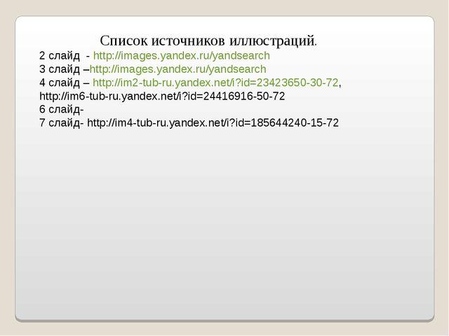 Список источников иллюстраций. 2 слайд - http://images.yandex.ru/yandsearch 3...