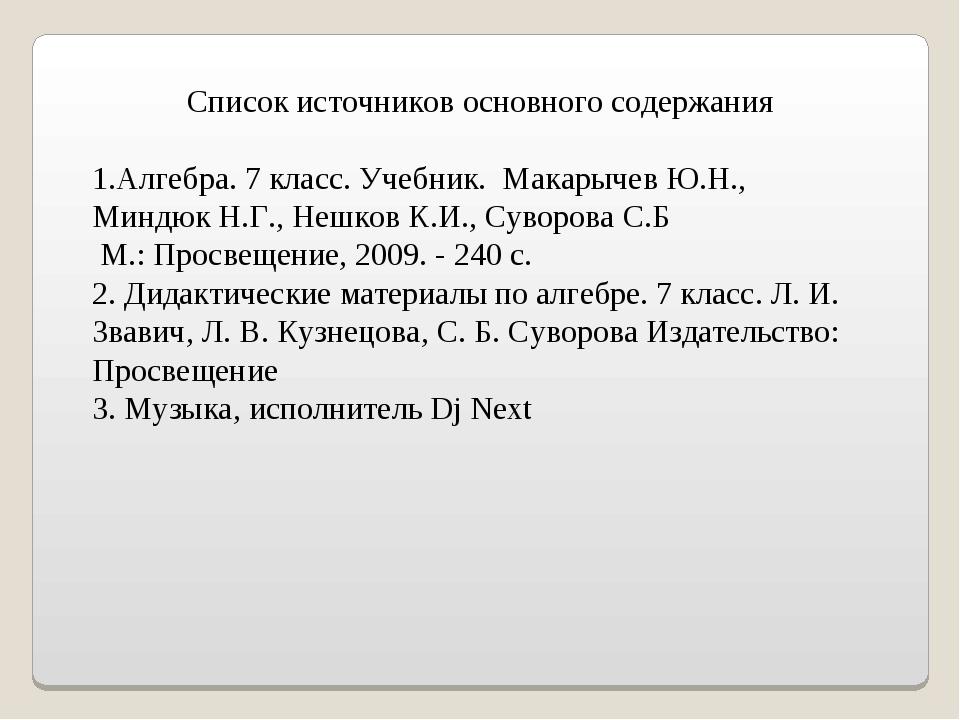 Список источников основного содержания Алгебра. 7 класс. Учебник. Макарычев Ю...