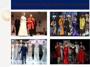 Художники-модельеры и модели