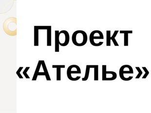 Проект «Ателье»