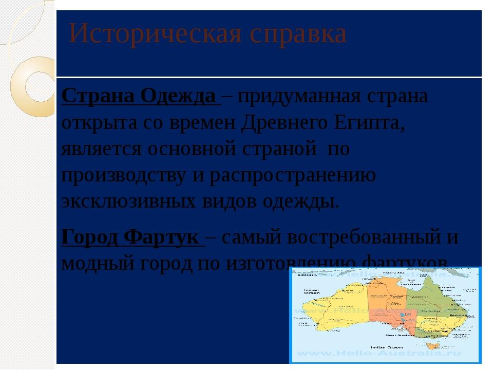 Историческая справка Страна Одежда – придуманная страна открыта со времен Др...