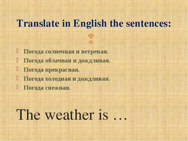 Погода солнечная и ветреная. Погода облачная и дождливая. Погода прекрасная....