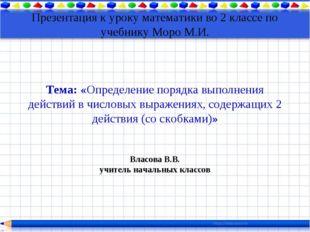 Презентация к уроку математики во 2 классе по учебнику Моро М.И. Тема: «Опред