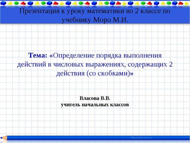 Презентация к уроку математики во 2 классе по учебнику Моро М.И. Тема: «Опред...