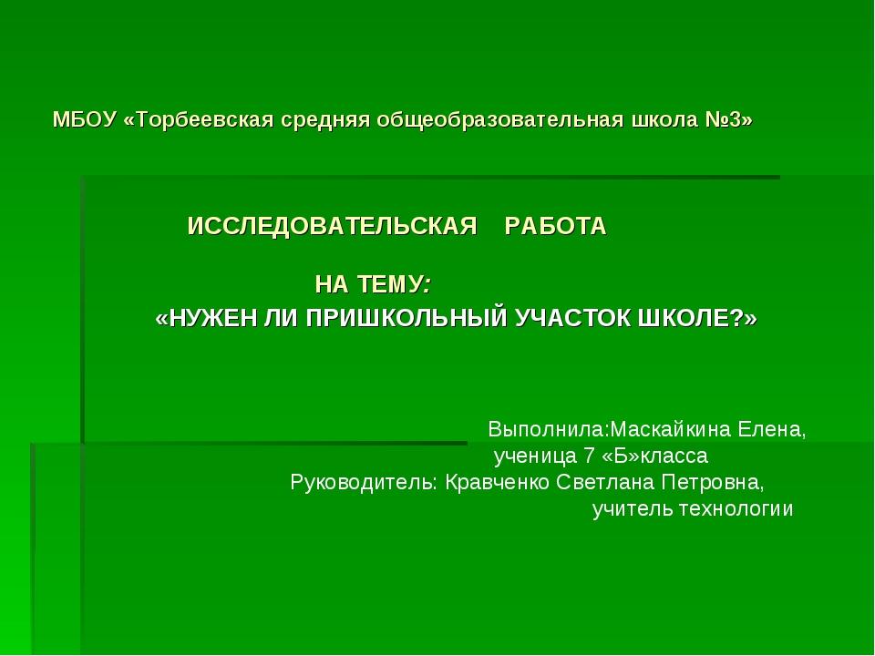 МБОУ «Торбеевская средняя общеобразовательная школа №3» ИССЛЕДОВАТЕЛЬСКАЯ РА...
