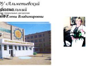 Портфолио преподавателя специальных дисциплин Елисеевой Елены Владимировны ГБ