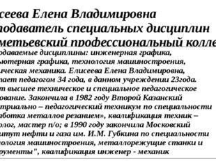 Елисеева Елена Владимировна преподаватель специальных дисциплин Альметьевский