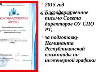 2015 год Благодарственное письмо Совета директоров ОУ СПО РТ, за подготовку Н