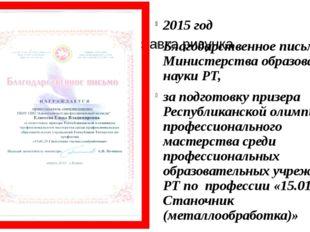2015 год Благодарственное письмо Министерства образования и науки РТ, за подг