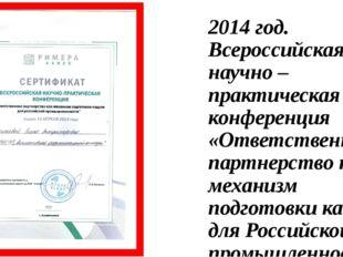 2014 год. Всероссийская научно –практическая конференция «Ответственное партн