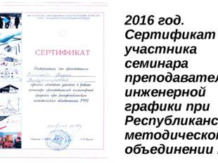 2016 год. Сертификат участника семинара преподавателей инженерной графики при