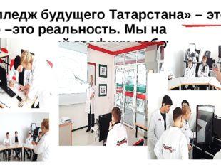 «Колледж будущего Татарстана» – это не миф –это реальность. Мы на уроках комп
