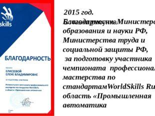 2015 год. Благодарность Министерства образования и науки РФ, Министерства тр