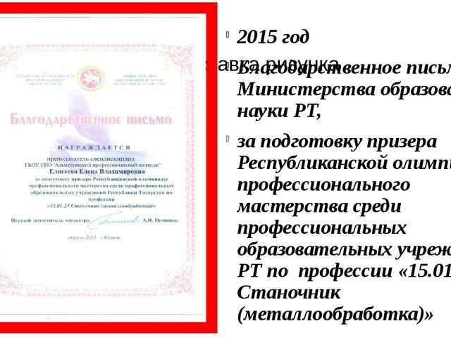 2015 год Благодарственное письмо Министерства образования и науки РТ, за подг...