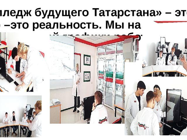 «Колледж будущего Татарстана» – это не миф –это реальность. Мы на уроках комп...