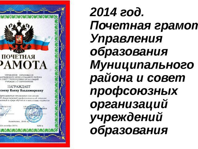 2014 год. Почетная грамота Управления образования Муниципального района и сов...