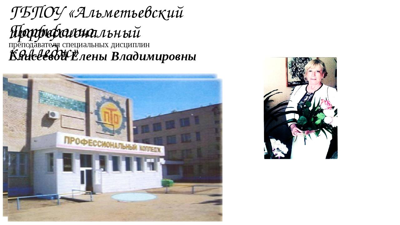 Портфолио преподавателя специальных дисциплин Елисеевой Елены Владимировны ГБ...