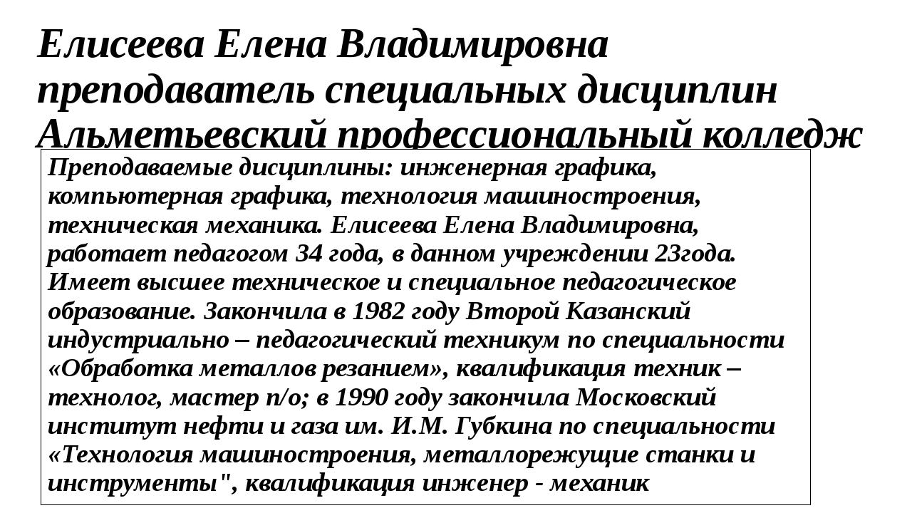 Елисеева Елена Владимировна преподаватель специальных дисциплин Альметьевский...