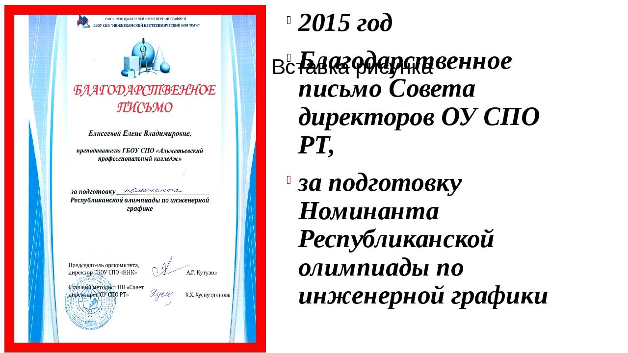 2015 год Благодарственное письмо Совета директоров ОУ СПО РТ, за подготовку Н...