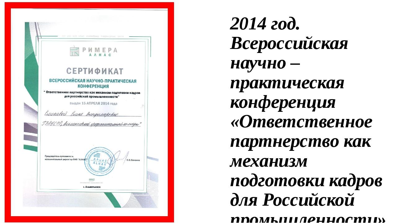 2014 год. Всероссийская научно –практическая конференция «Ответственное партн...